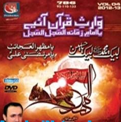 imamia jantri 2014 free download pdf in urdu imamia jantri 2014 free