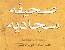 sahifa-e-sajadia