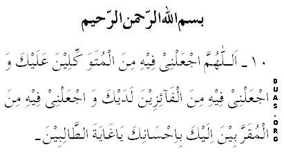 ramadan-day-10-dua