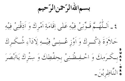 ramadan-day-4-dua
