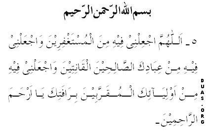 ramadan-day-5-dua