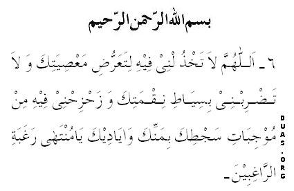 ramadan-day-6-dua