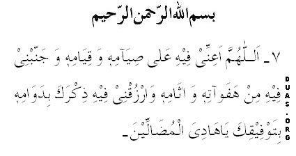 ramadan-day-7-dua