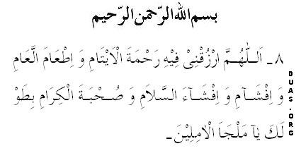 ramadan-day-8-dua