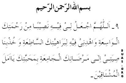 ramadan-day-9-dua