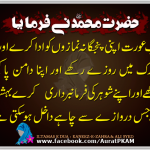 Hadith Of Prophet Muhemmed (P.B.U.H) on benefits of married women completing their responsibilities