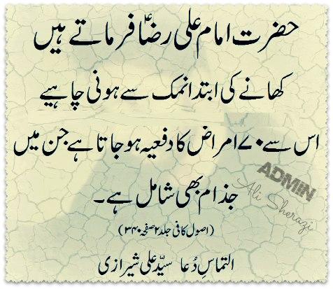 Imam Ali (A.S.) Hadith regarding Salt