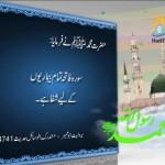 Prophet Muhammed (P.B.U.H.) Hadith on cure to all diseases.