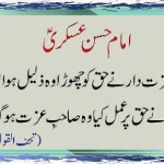 Imam Hassan Askari (A.S.) hadith in general regard to humans (Respect)