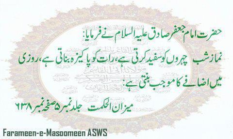 Imam Jaffer -e- Sadiq (A.S) hadith regarding Namaz e Shab