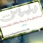 imam ali a.s about secrets
