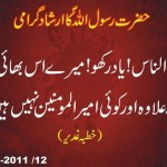 Prophet Muhammad pbuh about Imam Ali a.s in