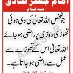 Quotes of Imam Jafar Sadiq a.s