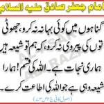 who is shia - imam Jafar sadiq a.s