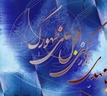 ایران کے صوبہ قم میں مہدویت کے موضوع پربین الاقوامی فیسٹیول کا انعقاد