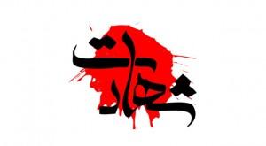 shahdat