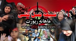 شیعہ نسل کشی رپورٹ: ماہِ ستمبر 2014