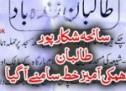 سانحہ شکار پور سے قبل طالبان کی جانب سے امامبارگاہ کربلا معلیٰ کو دھمکی دی گئی تھی